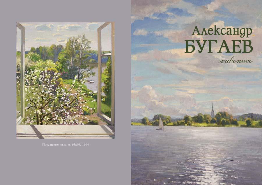 COVER-Bugaev_2019