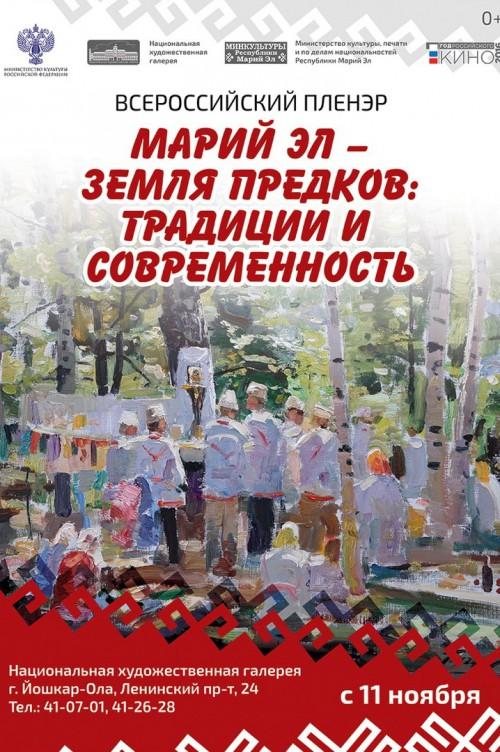 Marijj_Ehl__zemlya_predkov_tradicii_i_sovremennost_1107847271810802e2bdc7e853f90e9d542e813a34e427a