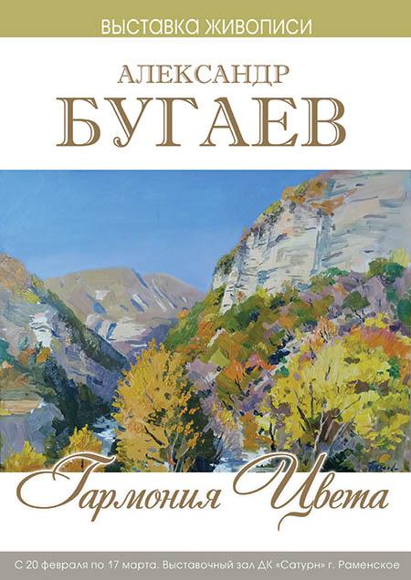 Бугаев_rint
